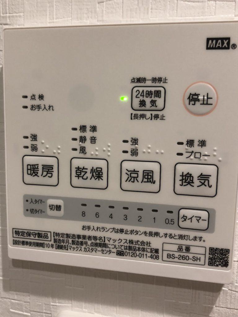 セキスイハイムのおすすめオプション・浴室乾燥機