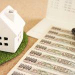 不動産取得税の納付(土地の軽減措置・減税申告で)いくらになる?
