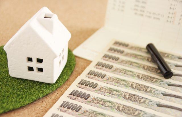 不動産取得税(土地の軽減措置・減税申告)でいくらになる?