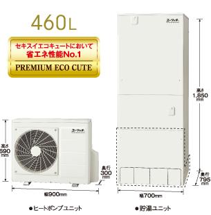 セキスイハイムのエコキュート460L