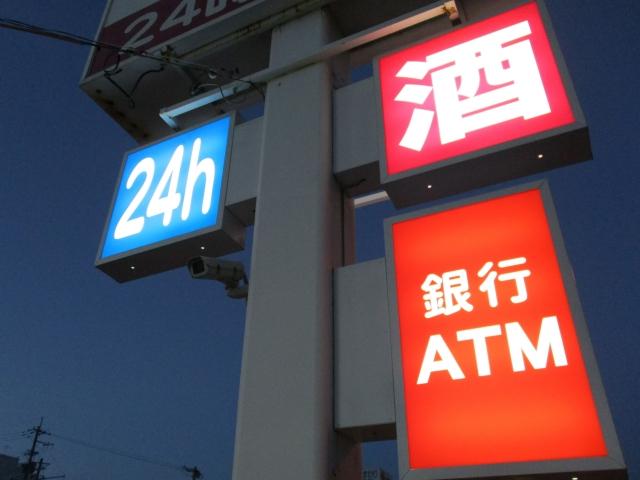 三井住友信託銀行の住宅ローン、コンビニ入金