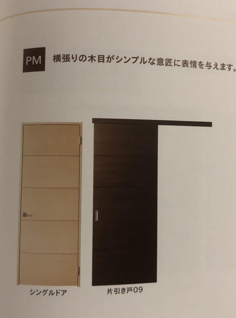 セキスイハイムの引き戸(標準)