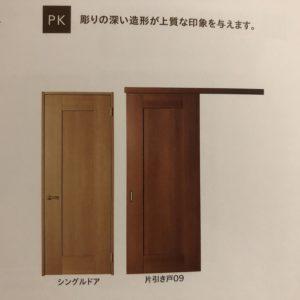 セキスイハイムのパネルドア・ドアの選び方・種類