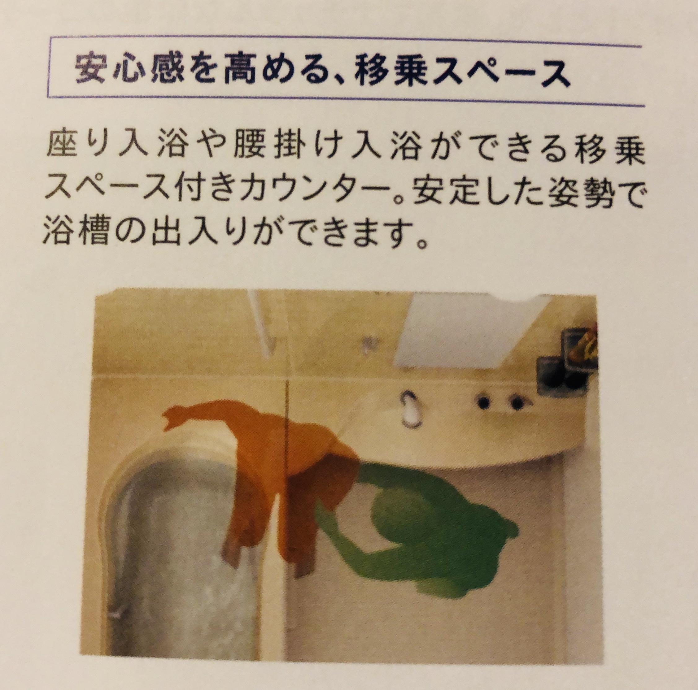 セキスイハイムのお風呂・加齢配慮のカウンター