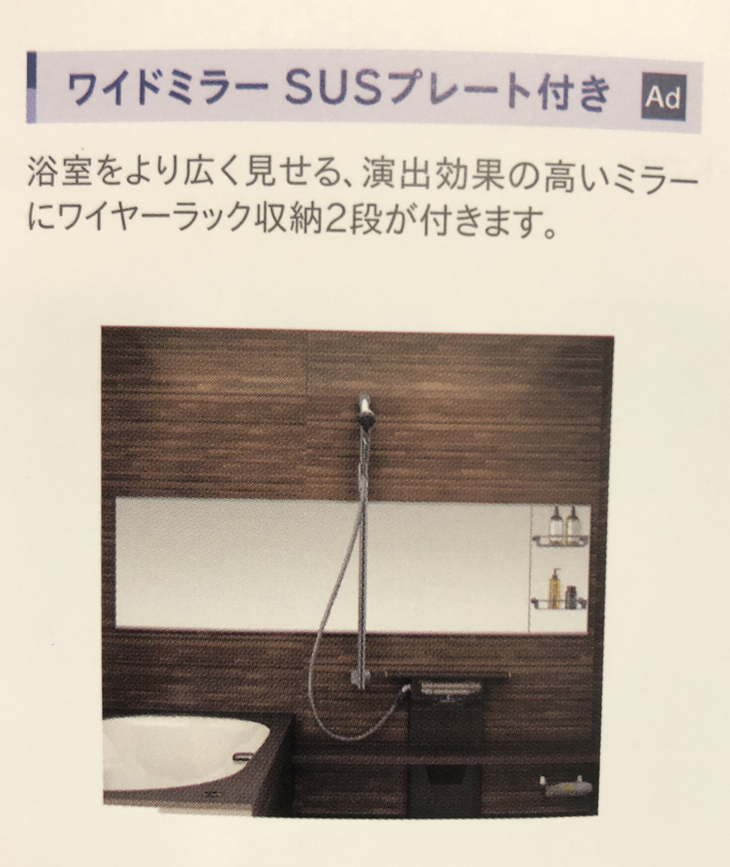 セキスイハイムのお風呂・アドバンスのオプション