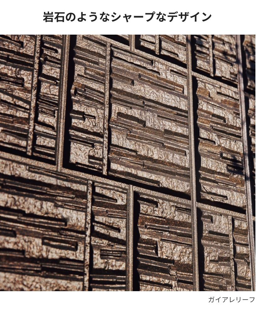 ジオマイト外壁・セキスイハイムの外壁
