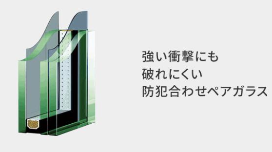 セキスイハイムの窓は台風・防犯に強い(防犯合わせペアガラス)