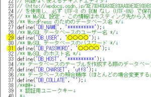 データベースユーザー名とパスワード