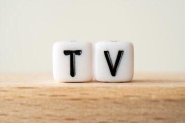 家づくりのおすすめテレビ番組を紹介